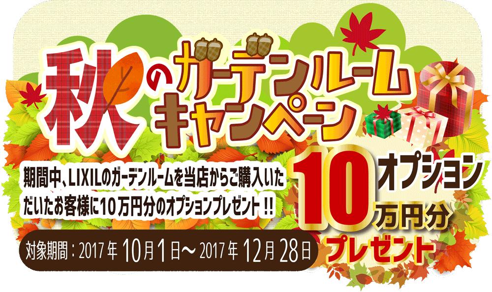 甲信越限定ガーデンルームキャンペーン・購入サポート資金