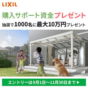 LIXIL 購入サポート資金プレゼント
