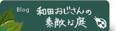 Blog 和田おじさんの素敵なお庭
