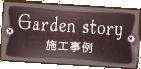 Garden story 施工事例
