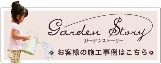 ガーデンストーリー お客様の施行事例はこちら