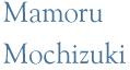 Mamoru Mochizuki