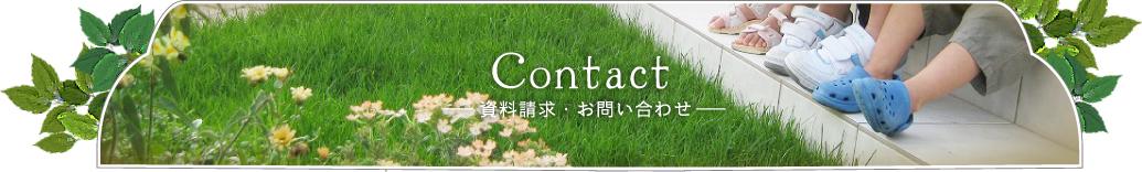 Contact 資料請求・お問い合わせ