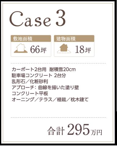 お庭プランニング価格事例 case3