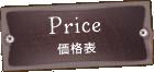 Price 価格表