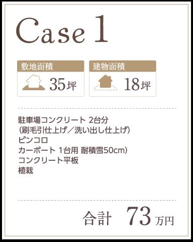 お庭プランニング価格事例 case1